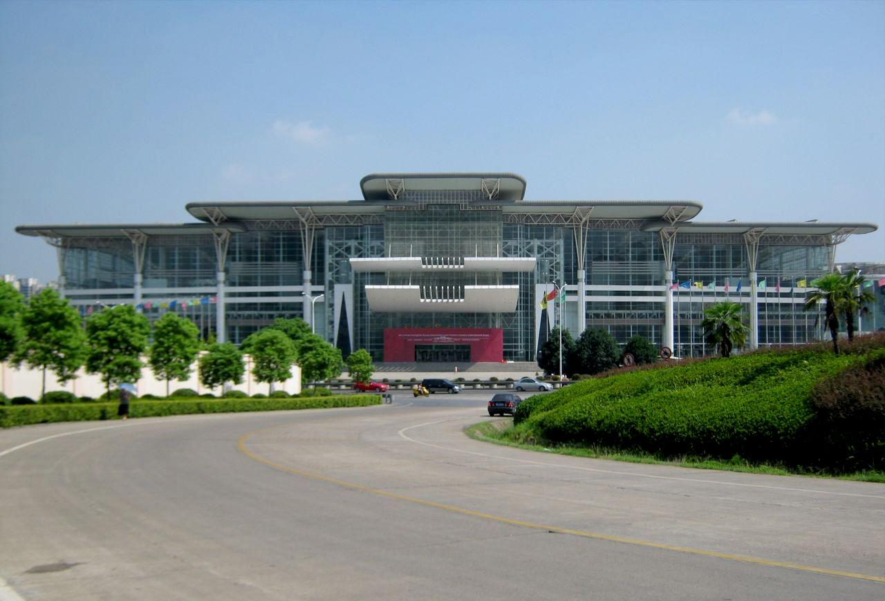 长沙市国际会展中心