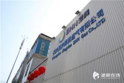 湖南省星沙新奥燃气有限公司