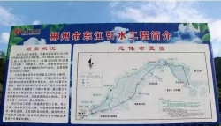 郴电国际东江引水工程
